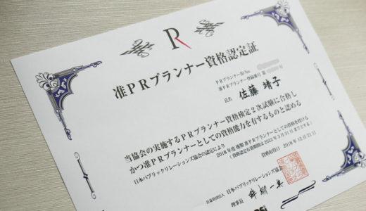 PRプランナー2次試験に合格。私の勉強法