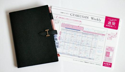 来年の手帳はコレにします!逆算手帳