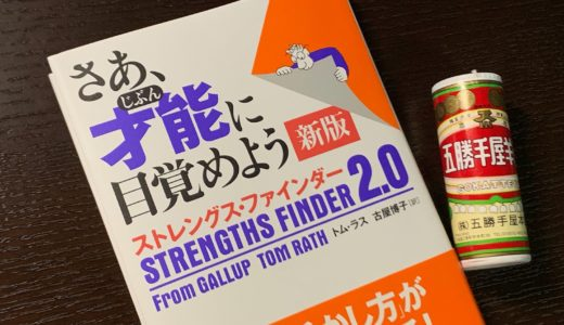 ストレングス・ファインダーで自分の強みを見つける